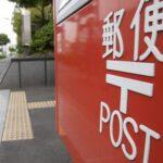 Grootste beursgang in Japan
